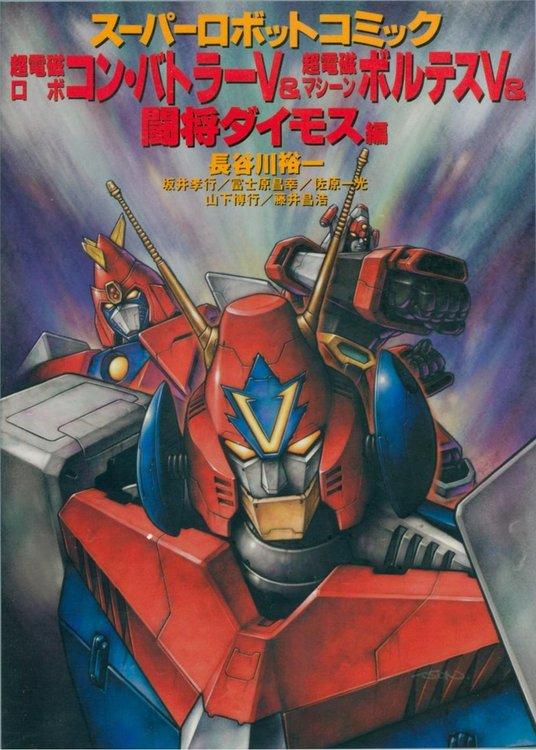 Robot Romance Trilogy